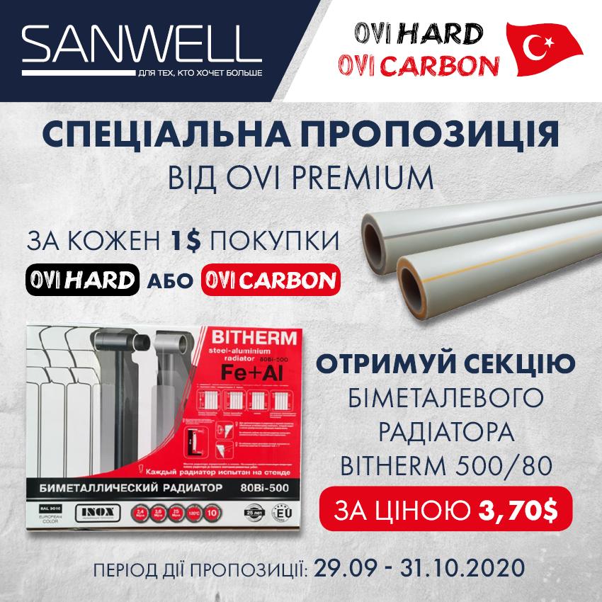 Banner_Akciya_OVI_Premium_pipe_850x850px2