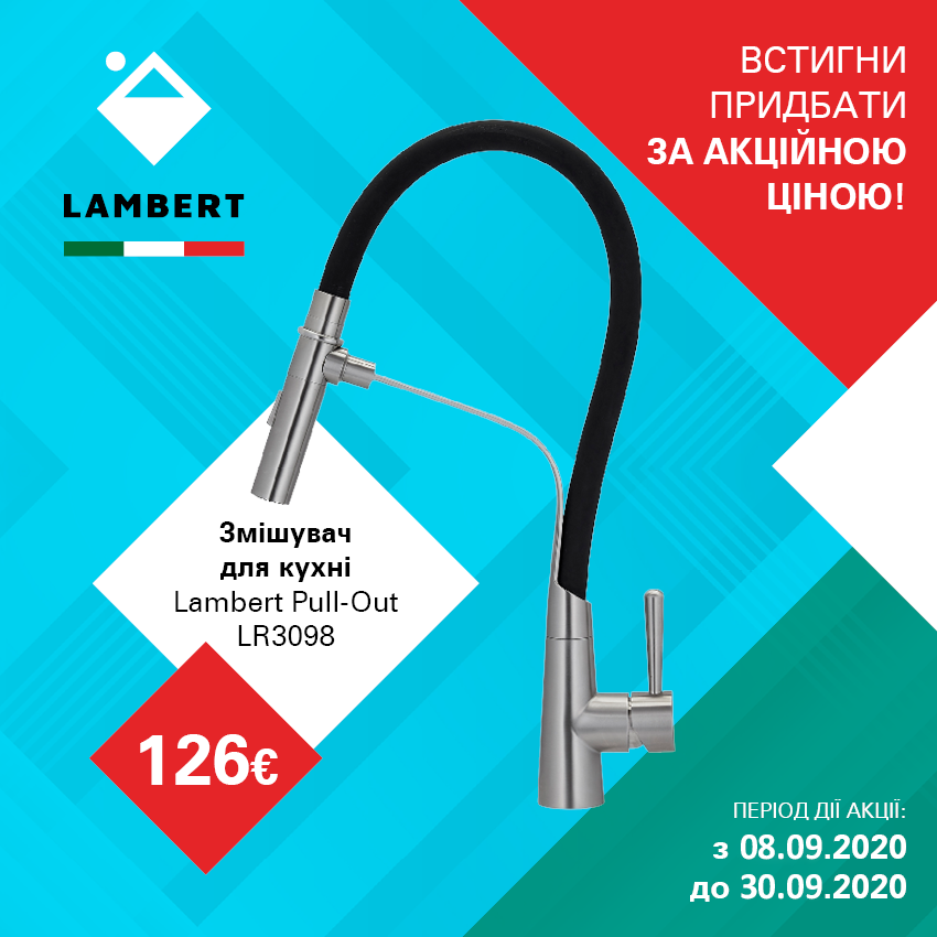 Banners_Akciya_smesy_Lambert_Pull-Ou_Ft_(LR3098)_850x850px3