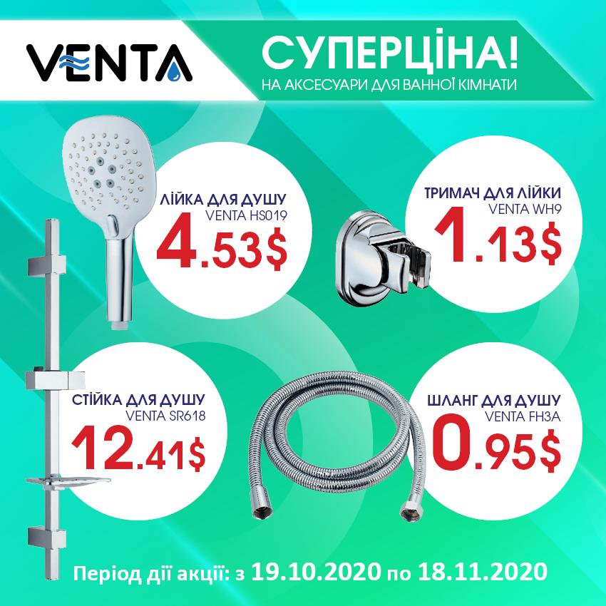 Banner_Akciya_Acessories_for_bath_VENTA_10_site_850x850px