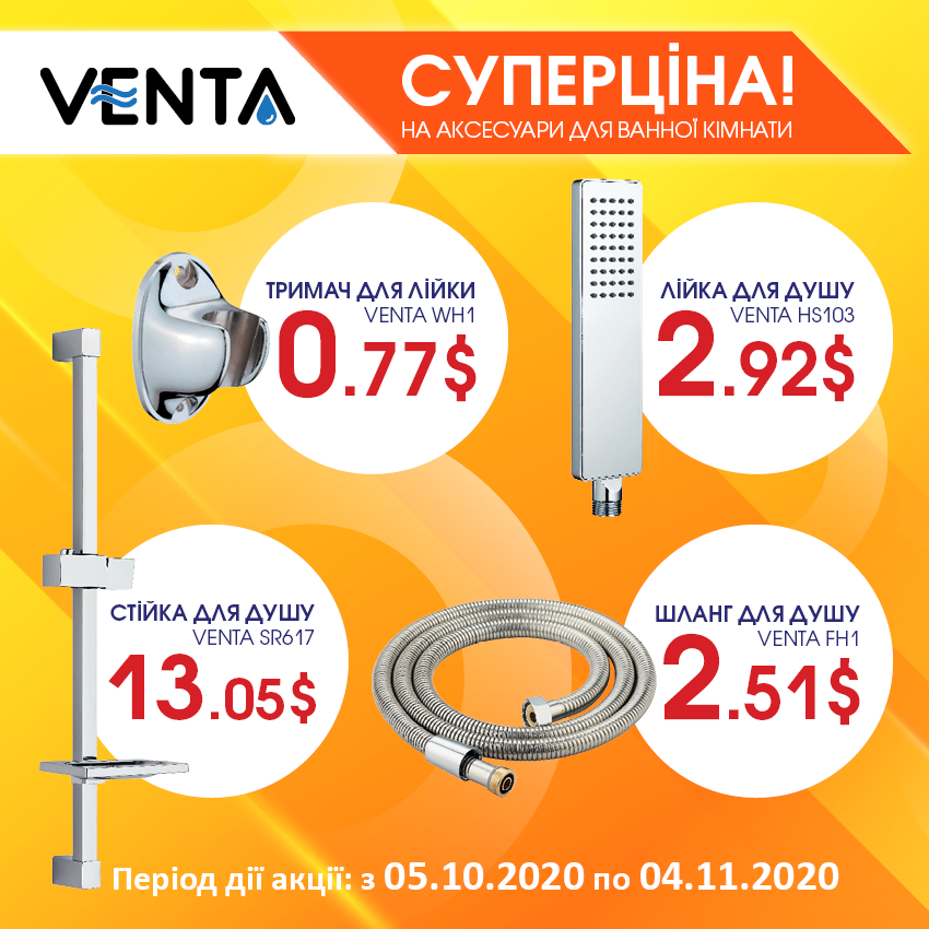 Banner_Akciya_Acessories_for_bath_VENTA_8_site_850x850px