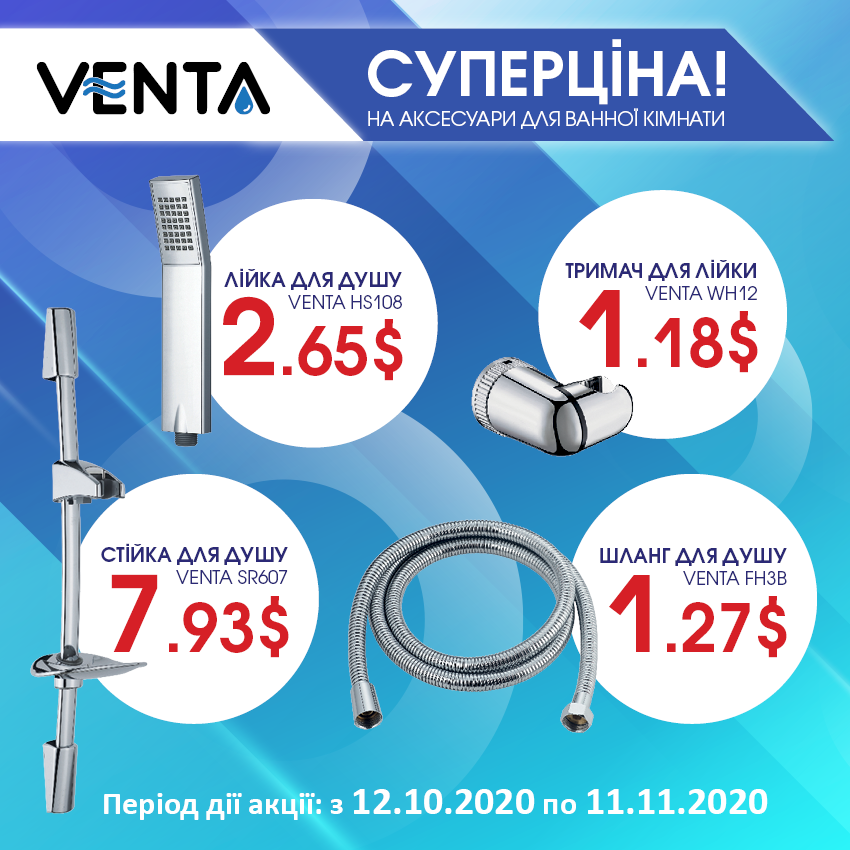 Banner_Akciya_Acessories_for_bath_VENTA_9_site_850x850px