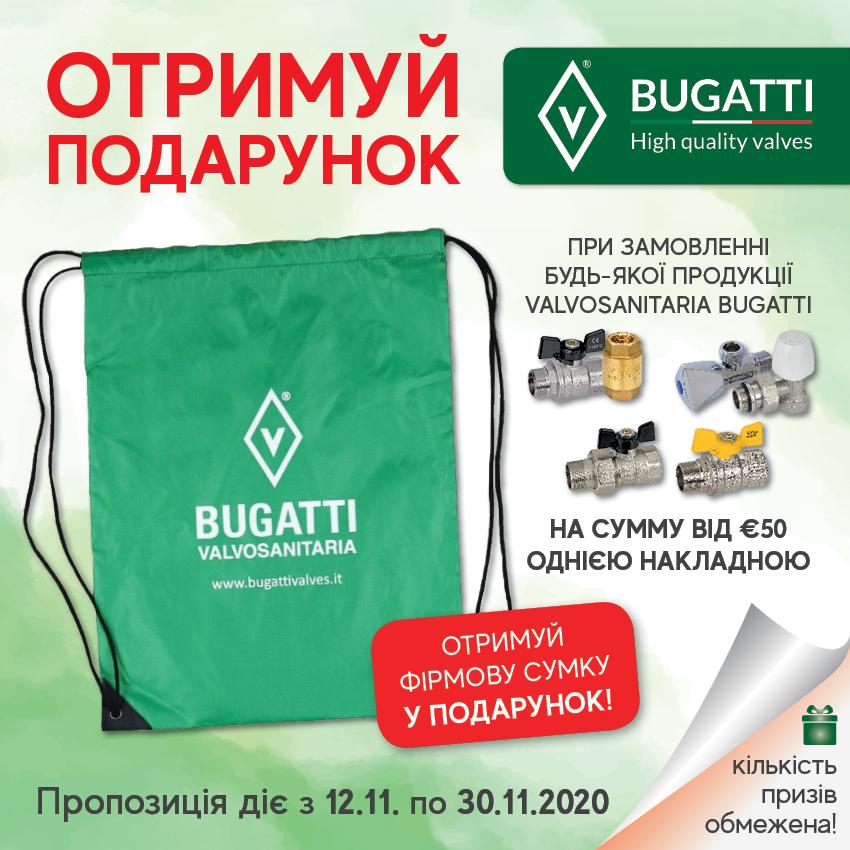 Banner_Akciya_Bugatti_prezent_bag_site_850x850px