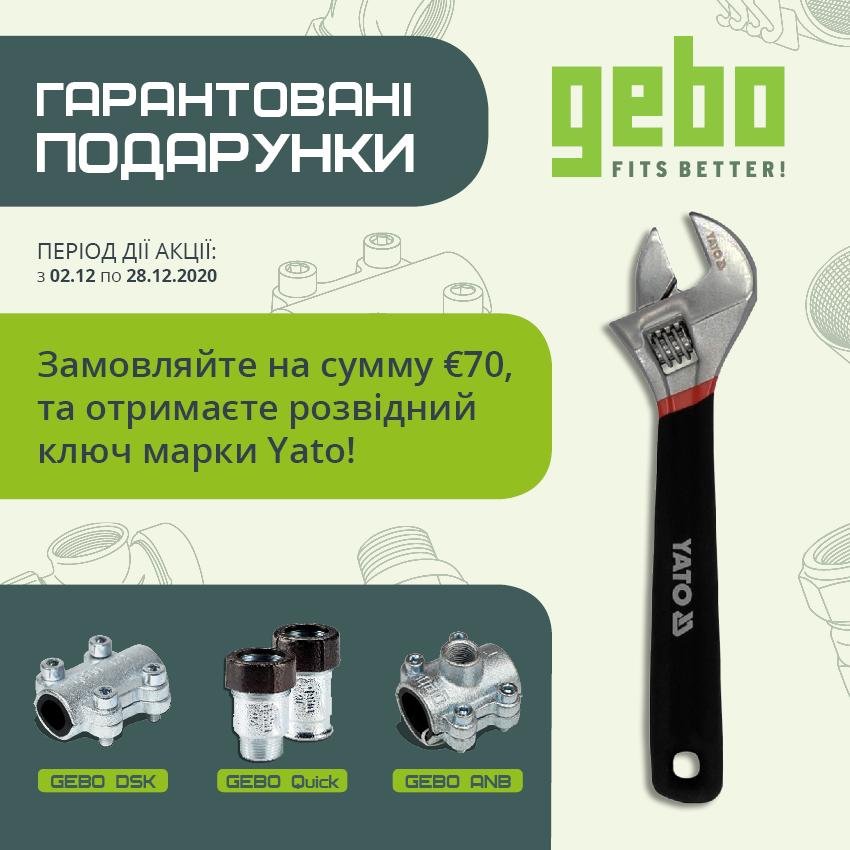 Banner_Akciya_GEBO_key_site_850x850px
