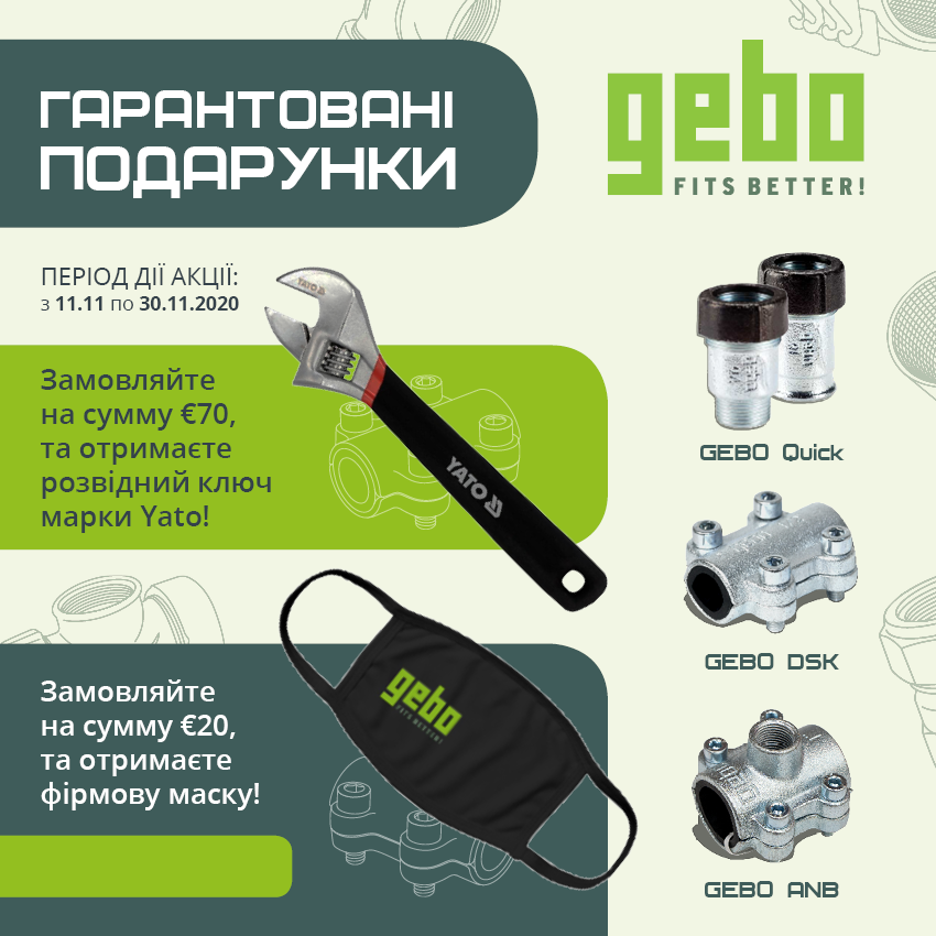 Banner_Akciya_GEBO_maska_and_key_site_850x850px