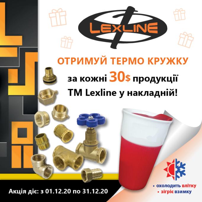 Banner_Akciya_LEXLINE_kruzhka_site_850x850px4