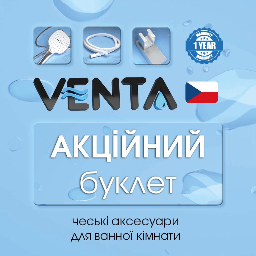 Buklet_Akciya_Venta_accessories_prices_site_850x850px