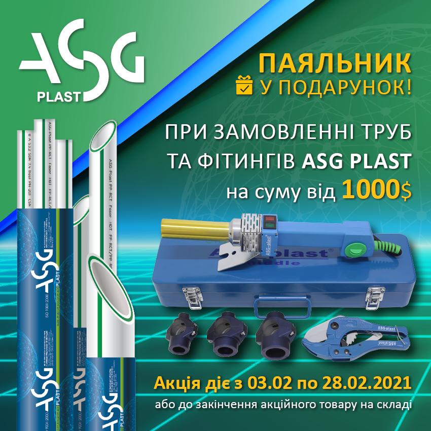 Banner_Akciya_ASG_payalnik_850х850рх_V3
