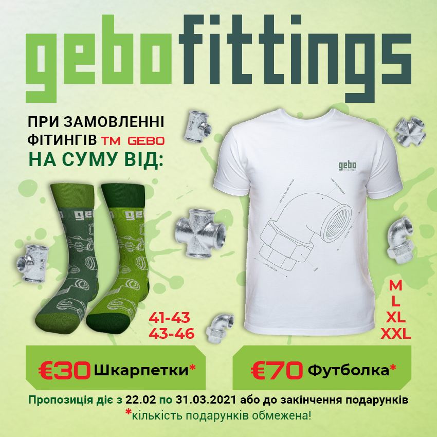 Banner_Akciya_GEBO_socks_and_t-short_site_850x850px_V2