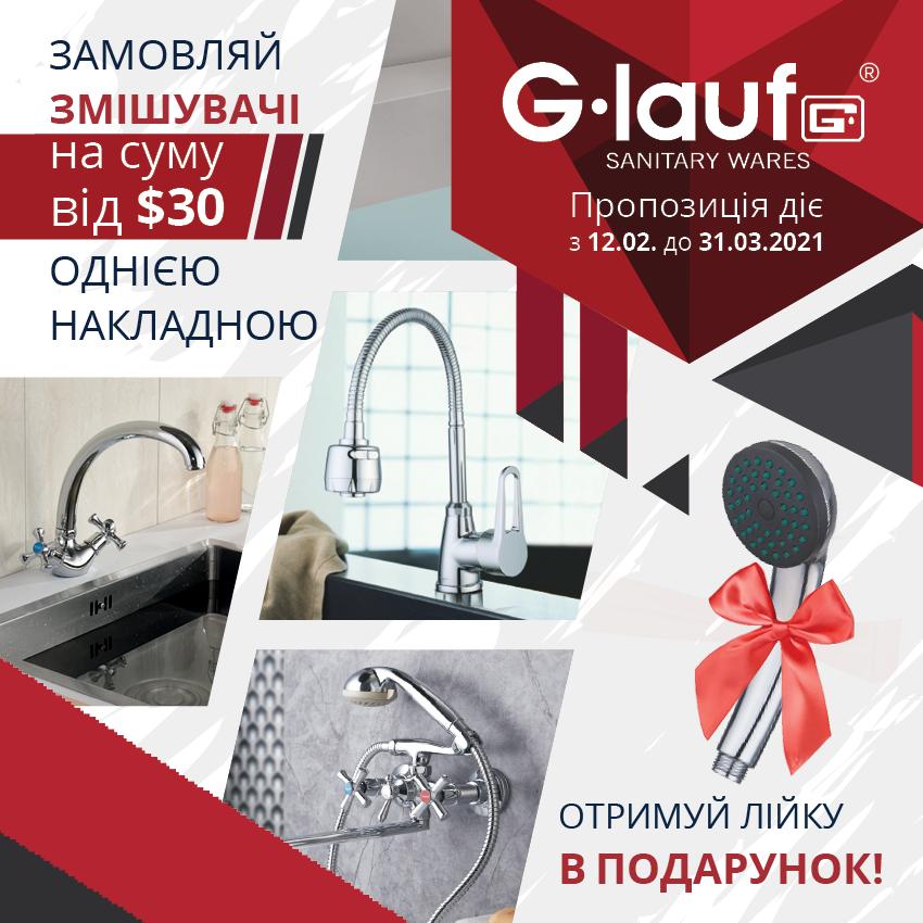 Banner_Akciya_G_lauf_smesy_s_leykoy_v_podarok_site_850x850px_V2