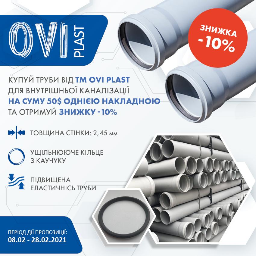 Banner_Akciya_OVI_Plast_sale_site_850x850px