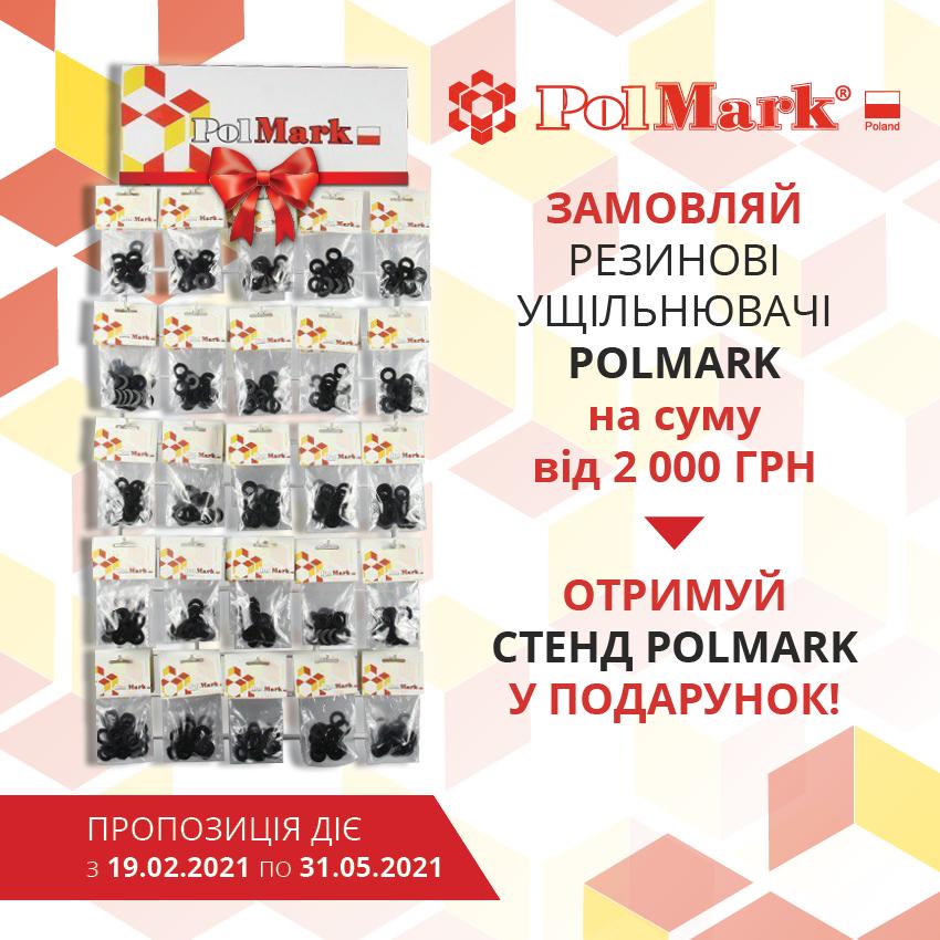 Banner_Akciya_stend_Polmark_site_850x850px