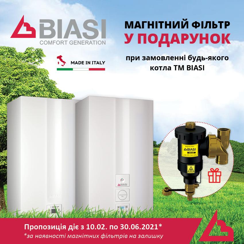 Banner_akciya_BIASI_deshlamator_site_850x850px (2)