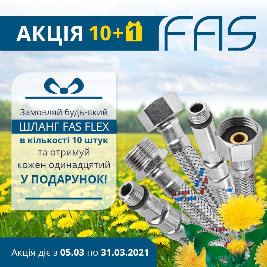 Banner_Akciya_FAS_shlangy_site_850x850px_V3