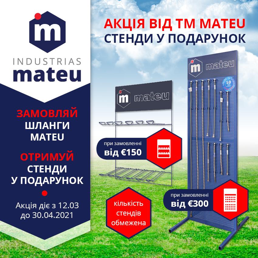Banner_Akciya_Mateu_stends_site_850x850px