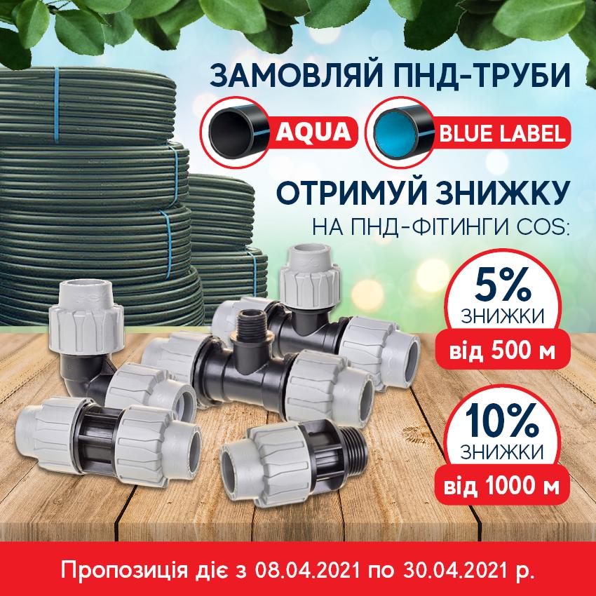 Banner_Akciya_PND_truby_TM_AQUA_site_850x850px_V6
