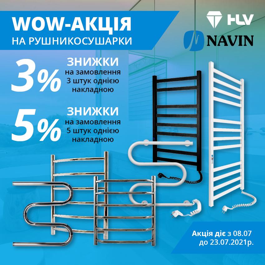 Banner_Akciya_HLV+Naviv_850x850px_V5