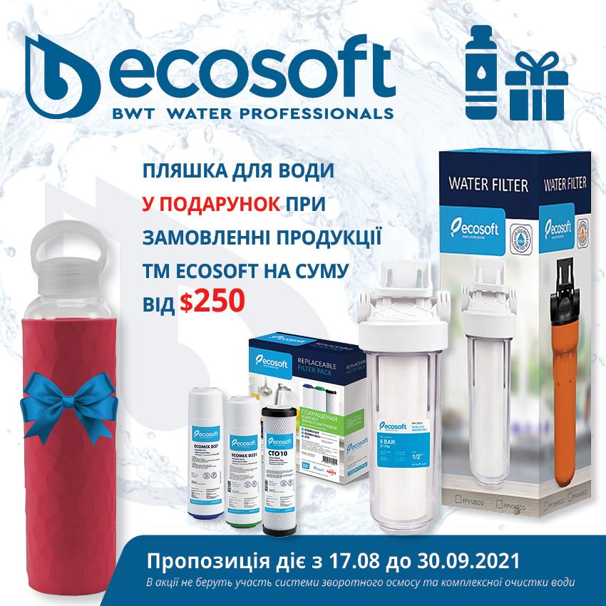 Banner_Akciys_Ecosoft_bottle_site_850x850px