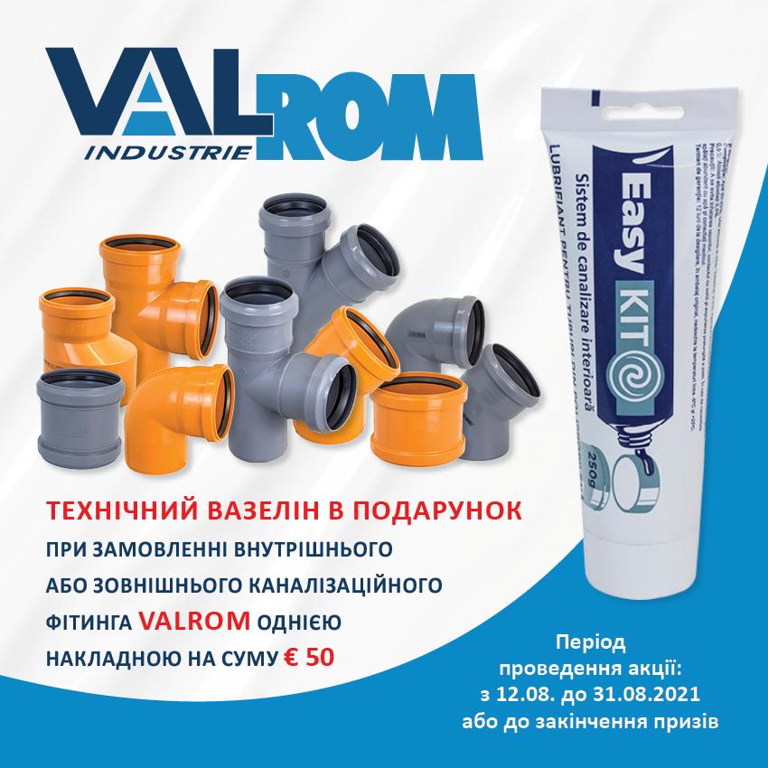 Valrom_akciya_GT_vazilin_site_viber_tg_850x850px