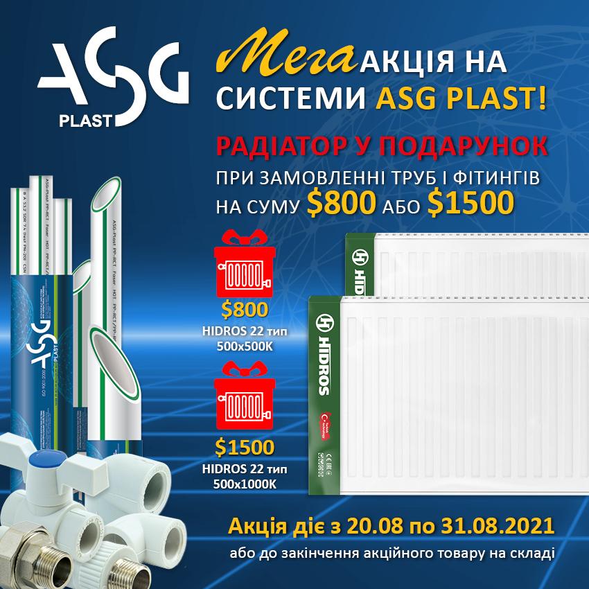 Banner_Akciya_ASG_payalnik_radiator_site_850х850рх