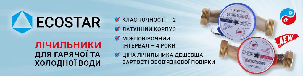 Banner_News_watermeter_Ecostar_site_1024x259px (2)