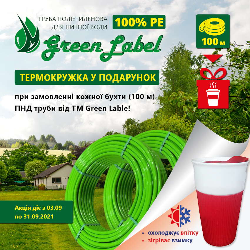 Banner_akciya_Green_Label_thermo_site_850x850px